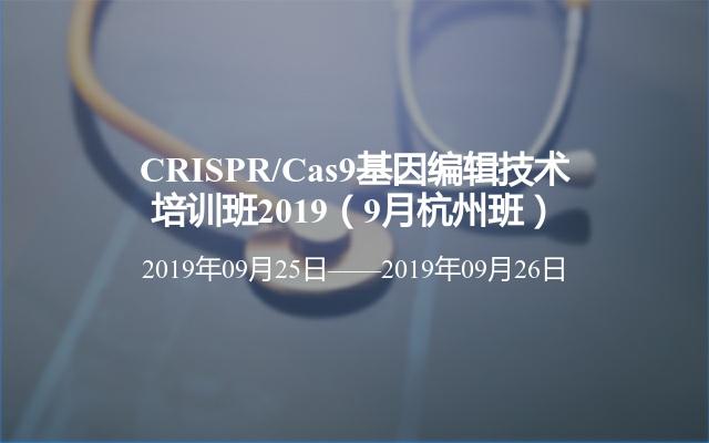 2019年有哪些基因编辑会议 近期基因编辑行业跑会指南
