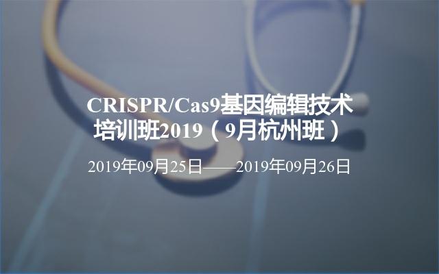 CRISPR/Cas9基因編輯技術培訓班2019(9月杭州班)