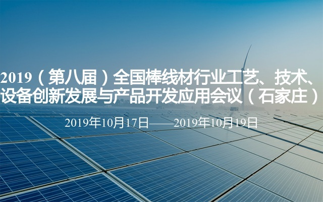 2019(第八届)全国棒线材职业工艺、技术、设备立异开展与产品开发运用会议(石家庄)