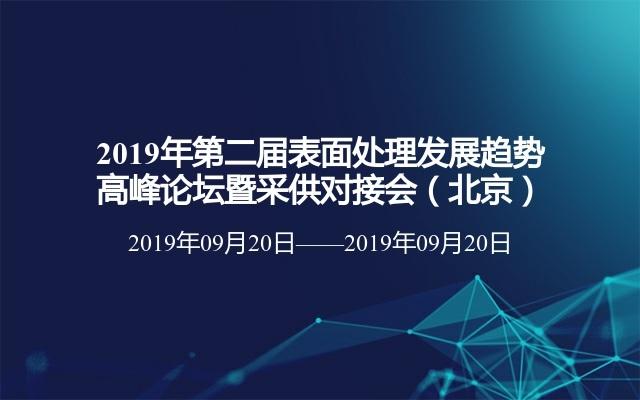 2019年第二届外表处理开展趋势高峰论坛暨采供对接会(东莞)