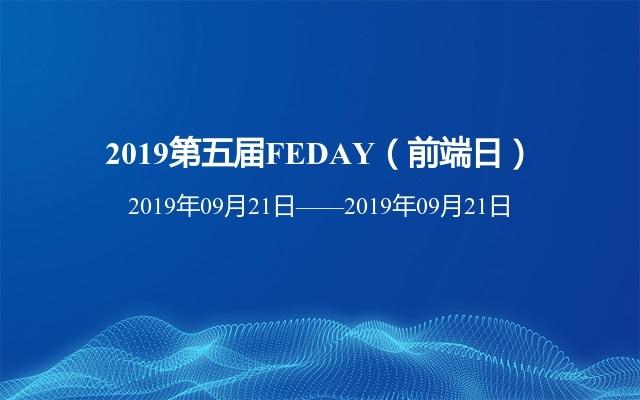 2019第五届FEDAY(前端日)