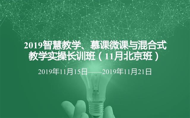 2019智慧教學、慕課微課與混合式教學實操長訓班(11月北京班)