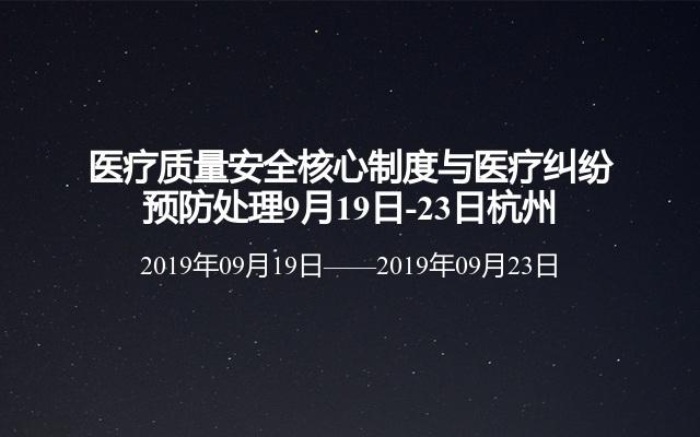 医疗质量安全核心制度与医疗纠纷预防处理9月19日-23日杭州