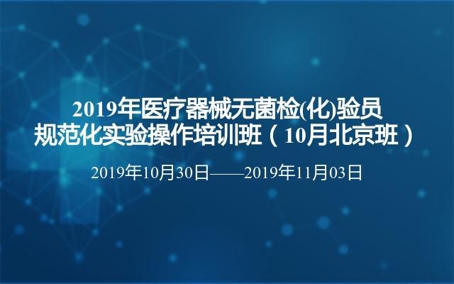 2019年医疗器械无菌检(化)验员规范化实验操作培训班(10月北京班)