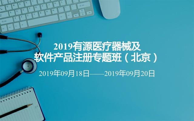 2019有源医疗器械及软件产品注册专题班(北京)