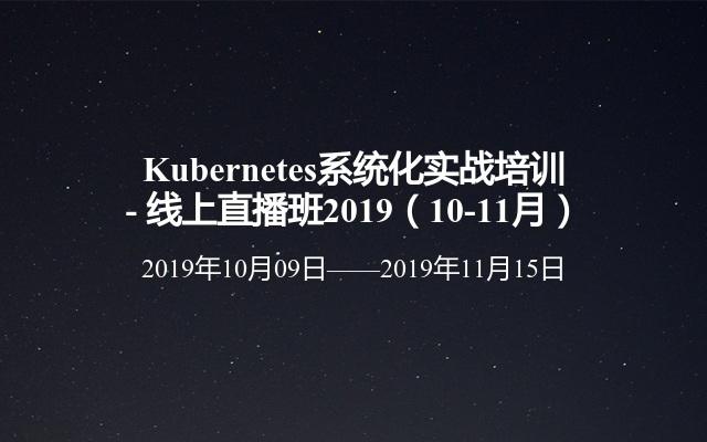 Kubernetes系统化实战培训 - 线上直播班2019(10-11月)
