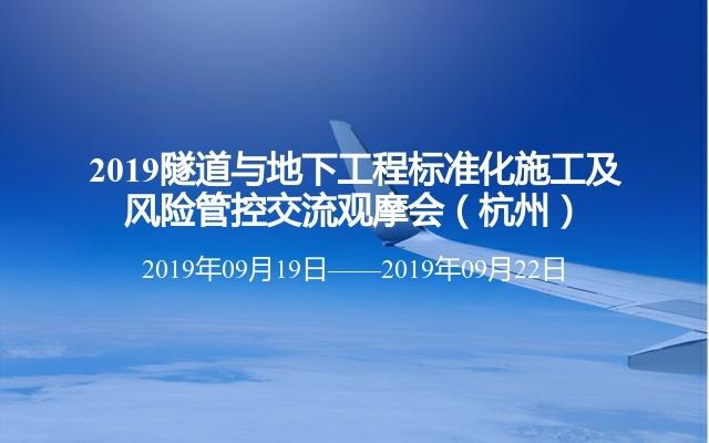 2019隧道与地下工程标准化施工及风险管控交流观摩会(杭州)