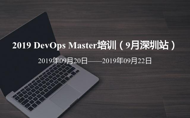 2019 DevOps Master培训(9月深圳班)