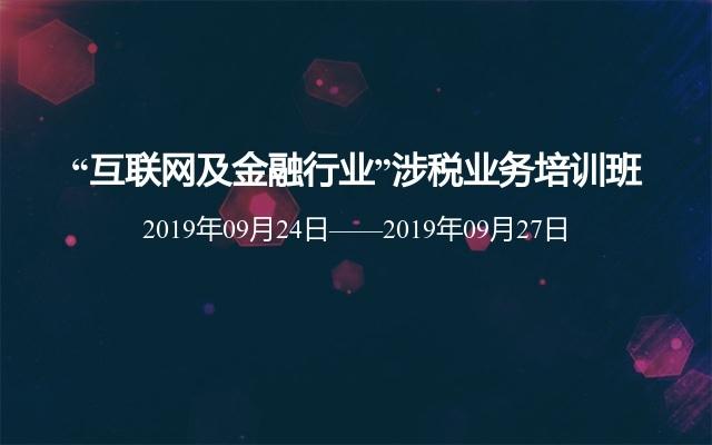 """""""互联网及金融行业""""涉税业务培训班"""