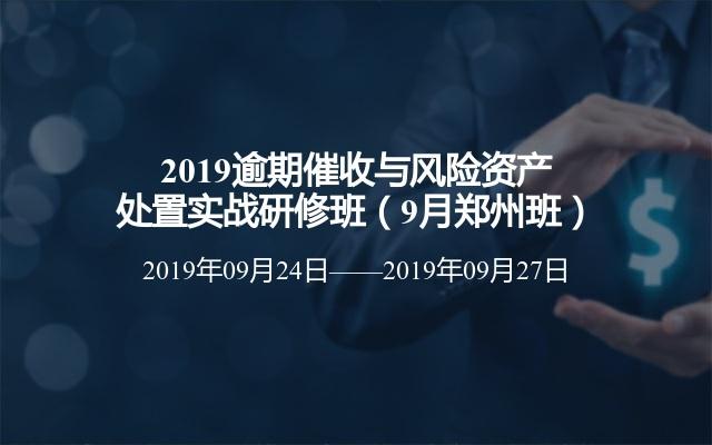 2019逾期催收与风险资产处置实战研修班(9月郑州班)