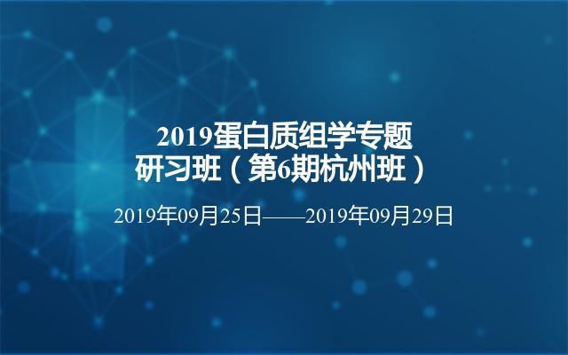 2019蛋白质组学专题研习班(第6期杭州班)