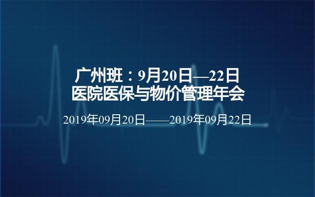 广州班:9月20日—22日 医院医保与物价管理年会