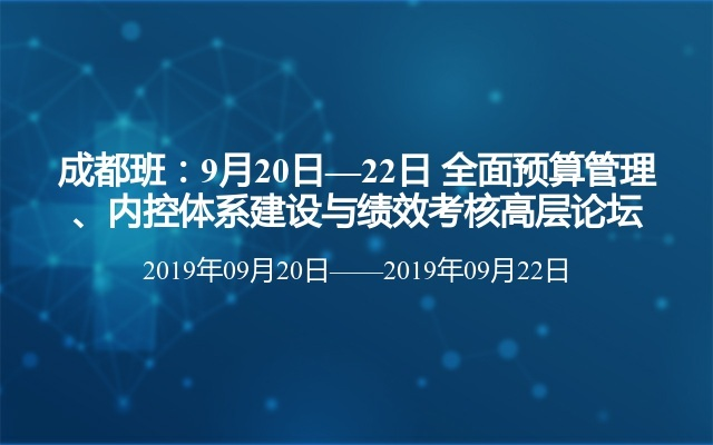 成都班:9月20日—22日 全面预算管理、内控体系建设与绩效考核高层论坛