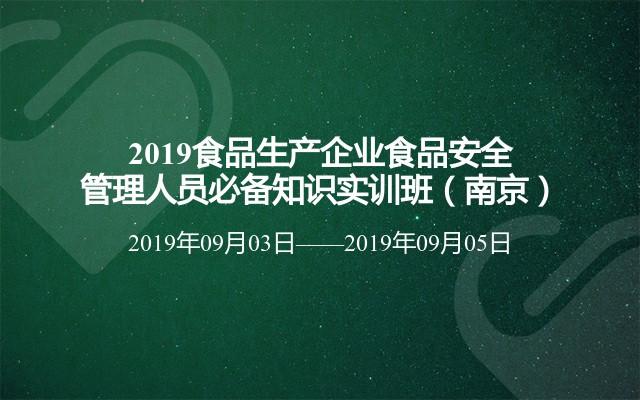 2019食品生产企业食品安全管理人员必备知识实训班(南京)