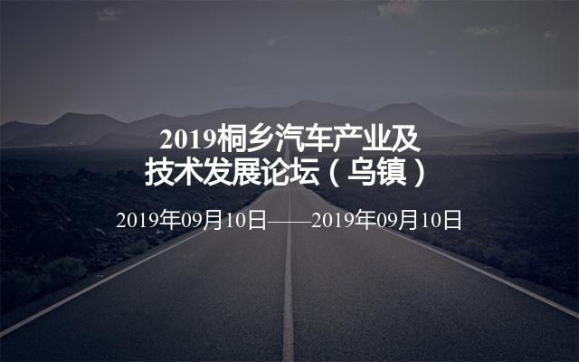 近期交通物流行业跑会指南(2019年09月版)