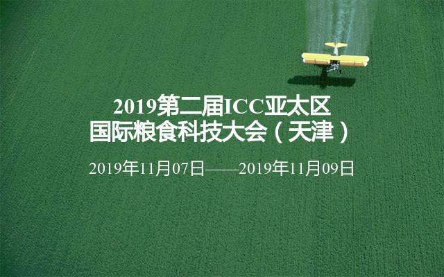 2019第二届ICC亚太区国际粮食科技大会(天津)