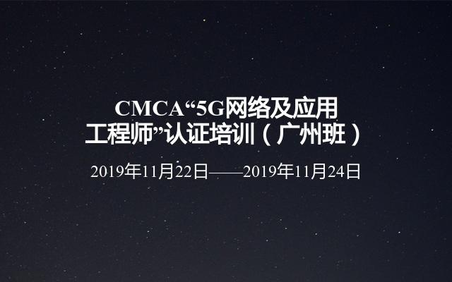 """CMCA""""5G网络及应用工程师""""认证培训(广州班)"""