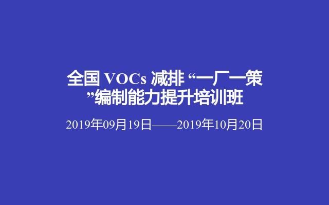 """全国 VOCs 减排 """"一厂一策""""编制能力提升培训班"""