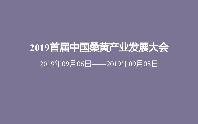 2019首届中国桑黄产业发展大会