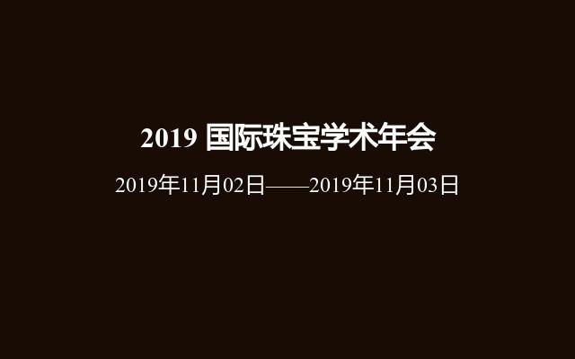 2019 国际珠宝学术年会