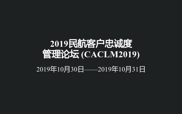 2019民航客户忠诚度管理论坛(CACLM2019)
