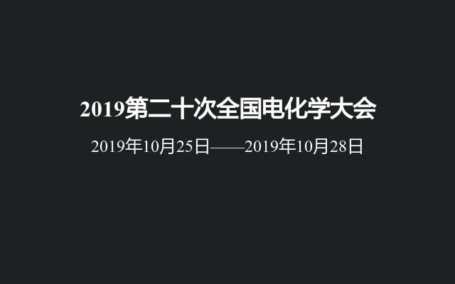 2019第二十次全国电化学大会