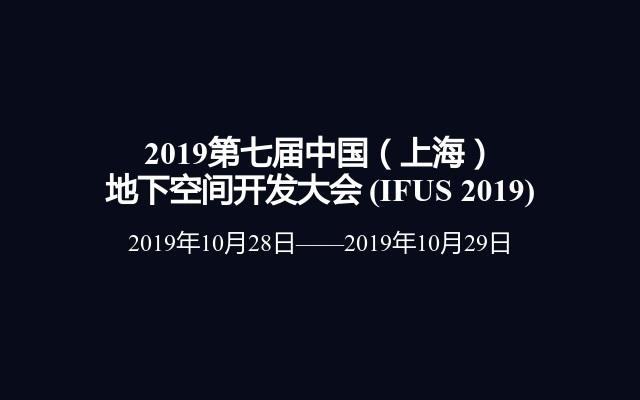 2019第七届中国(上海)地下空间开发大会(IFUS 2019)
