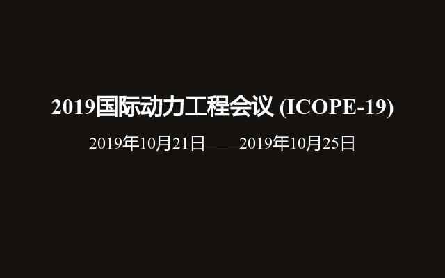2019國際動力工程會議?(ICOPE-19)
