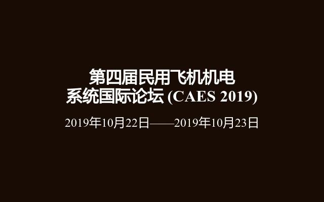 第四届民用飞机机电系统国际论坛(CAES 2019)