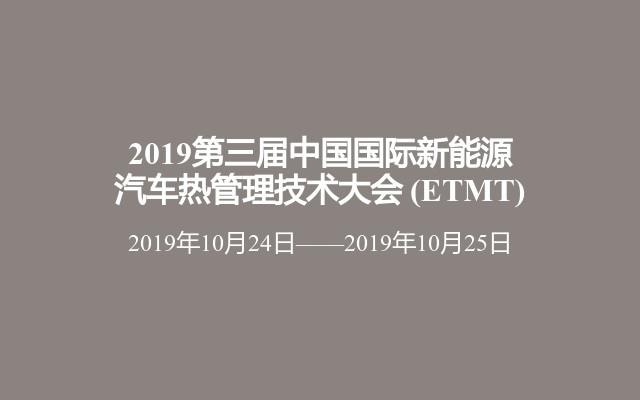 2019第三届中国国际新能源汽车热管理技术大会(ETMT)