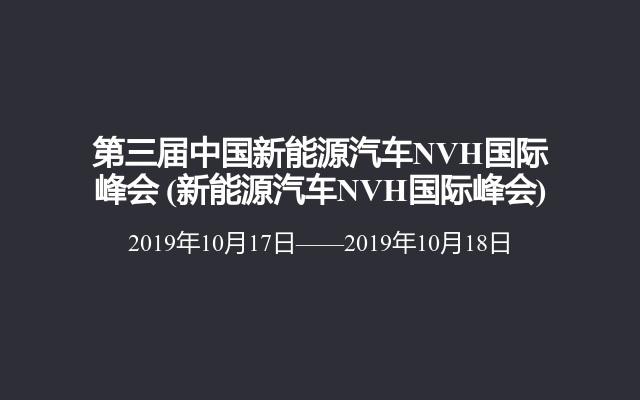 第三届中国新能源汽车NVH国际峰会(新能源汽车NVH国际峰会)