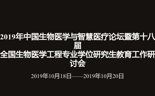 2019年中国生物医学与智慧医疗论坛暨第十八届全国生物医学工程专业学位研究生教育工作研讨会
