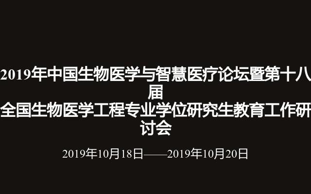 2019年中國生物醫學與智慧醫療論壇暨第十八屆全國生物醫學工程專業學位研究生教育工作研討會
