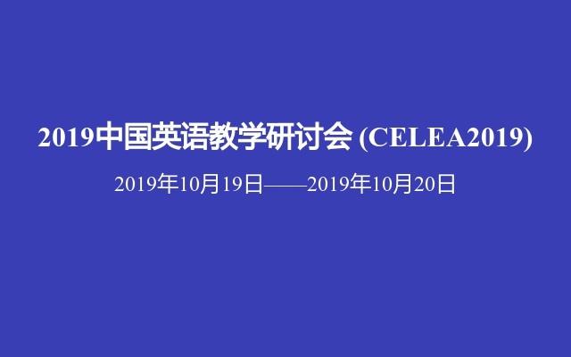 2019中国英语教学研讨会(CELEA2019)