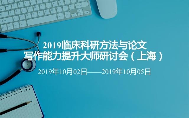 2019临床科研方法与论文写作能力提升大师研讨会(上海)