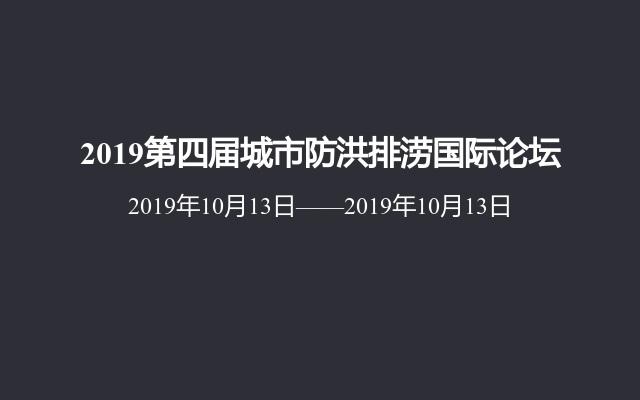 2019第四届城市防洪排涝国际论坛