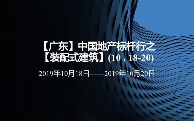 【广东】中国地产标杆行之【装配式建筑】(10 . 18-20)