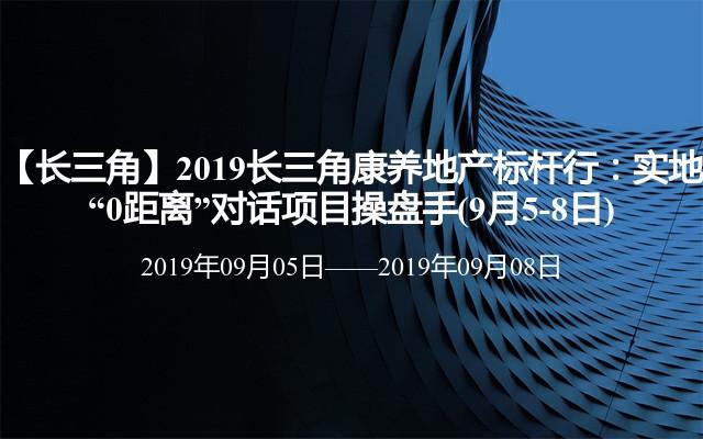 """【长三角】2019长三角康养地产标杆行:实地""""0距离""""对话项目操盘手(9月5-8日)"""