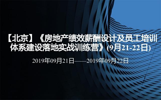 【北京】《房地产绩效薪酬设计及员工培训体系建设落地实战训练营》(9月21-22日)