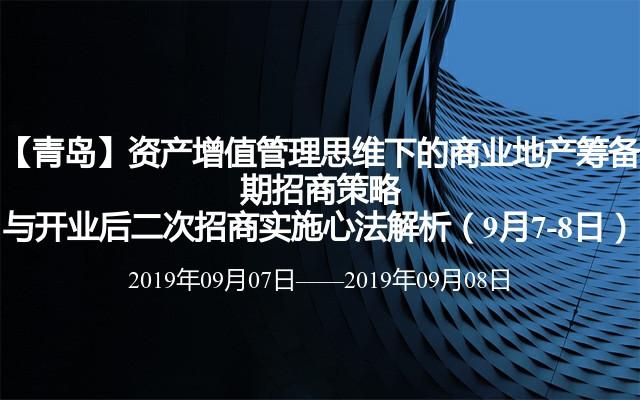 【青岛】资产增值管理思维下的商业地产筹备期招商策略与开业后二次招商实施心法解析(9月7-8日)