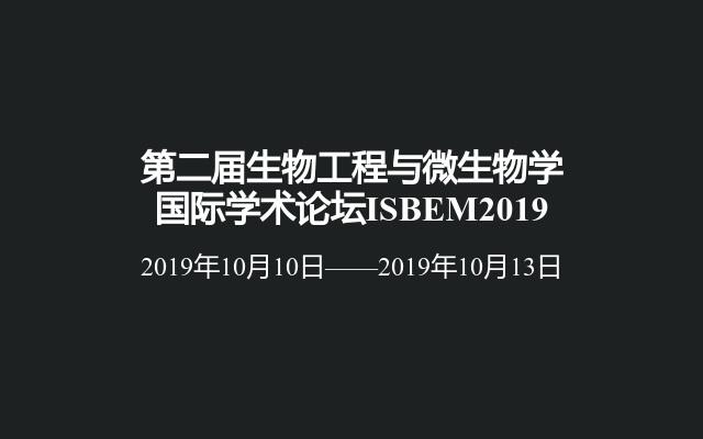 第二届生物工程与微生物学国际学术论坛ISBEM2019