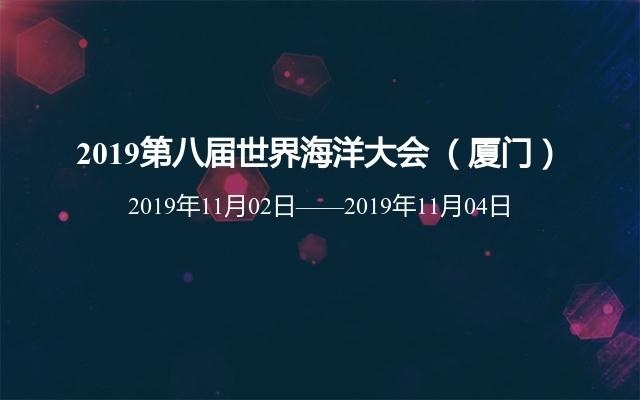 2019第八届世界海洋大会 (厦门)