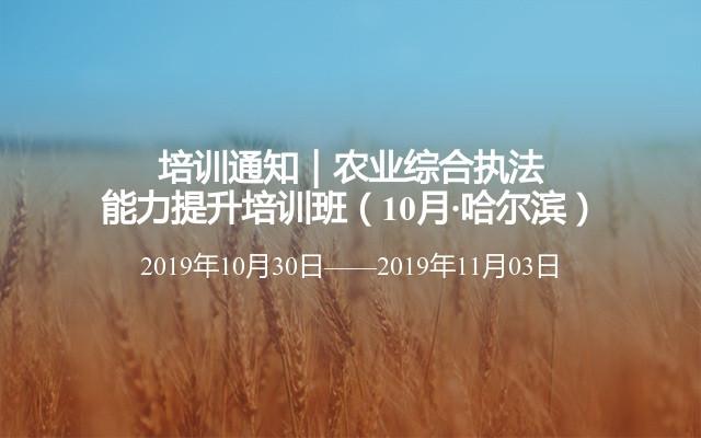 培訓通知|農業綜合執法能力提升培訓班(10月·哈爾濱)