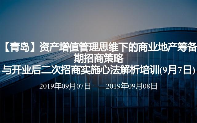 【青岛】资产增值管理思维下的商业地产筹备期招商策略与开业后二次招商实施心法解析培训(9月7日)