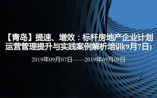 【青岛】提速、增效:标杆房地产企业计划运营管理提升与实践案例解析培训(9月7日)