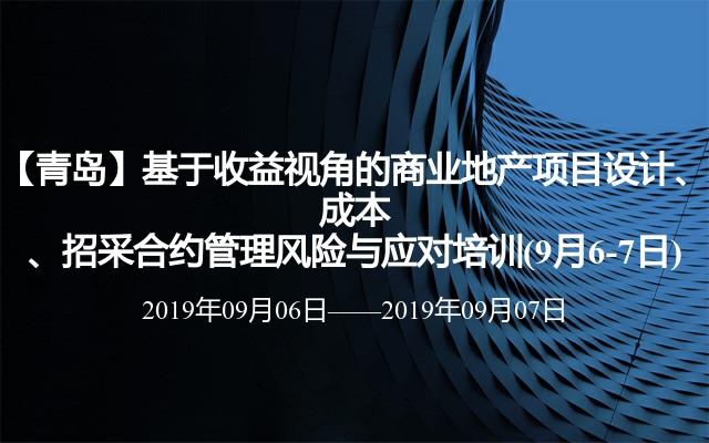 【青岛】基于收益视角的商业地产项目设计、成本、招采合约管理风险与应对培训(9月6-7日)