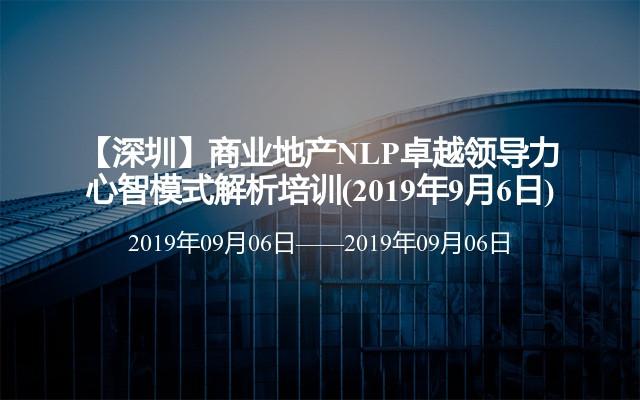 【深圳】商业地产NLP卓越领导力心智模式解析培训(2019年9月6日)