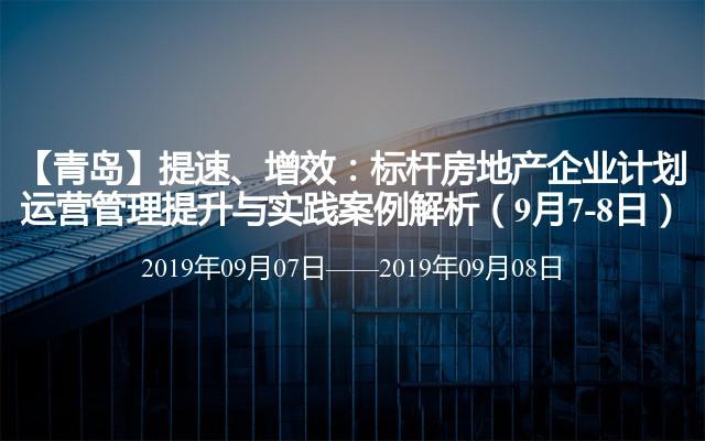 【青岛】提速、增效:标杆房地产企业计划运营管理提升与实践案例解析(9月7-8日)