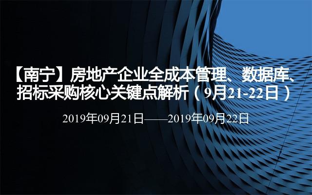 【南宁】房地产企业全成本管理、数据库、招标采购核心关键点解析(9月21-22日)