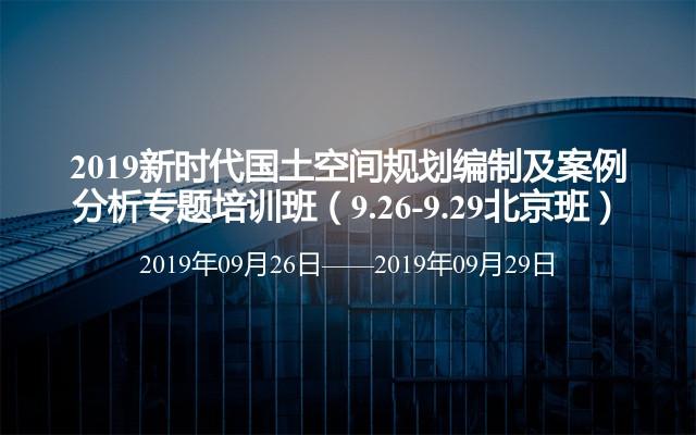 2019新时代国土空间规划编制及案例分析专题培训班(9.26-9.29北京班)